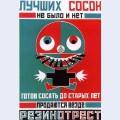 Promotional poster for rezinotrest