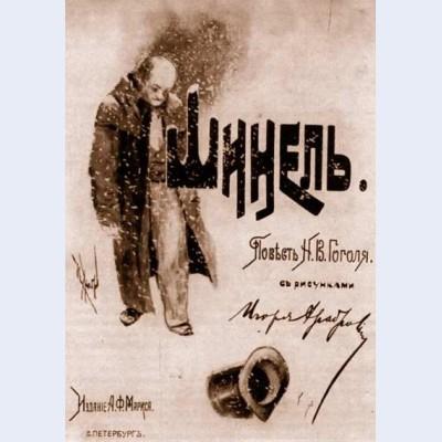 Nikolai gogol the overcoat